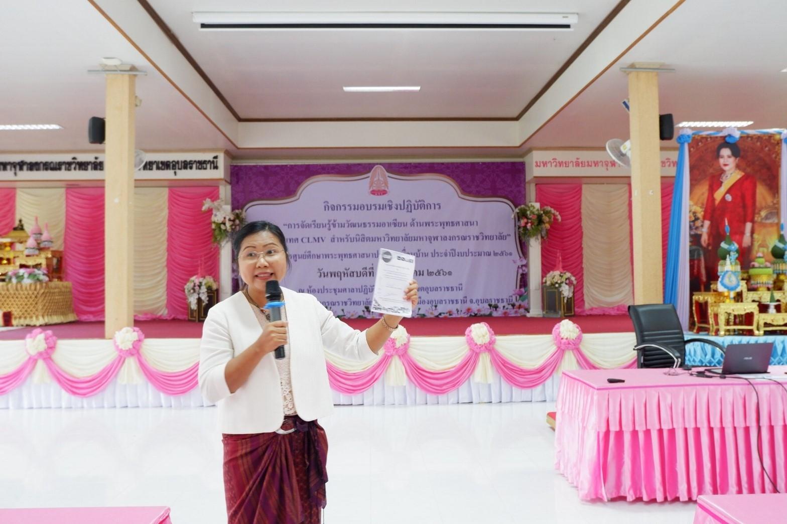 """กิจจกรรม """"การจัดการเรียนรู้ข้ามวัฒนธรรมอาเซียน ด้านพระพุทธศาสนา ในกลุ่มประเทศ CLMV  สำหรับนิสิตมหาวิทยาลัยมหาจุฬาลงกรณราชวิทยาลัย"""""""