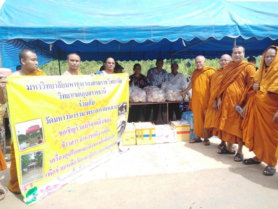 มอบถุงยังชีพให้กับผู้ประสบภัยน้ำท่วมในเขตพื้นที่จังหวัดอุบลราชธานี 2562