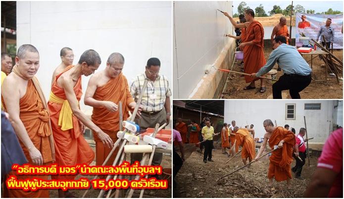 อธิการบดี มจร  นำคณะลงพื้นที่อุบลฯ ฟื้นฟูผู้ประสบอุทกภัย 15,000 ครัวเรือน