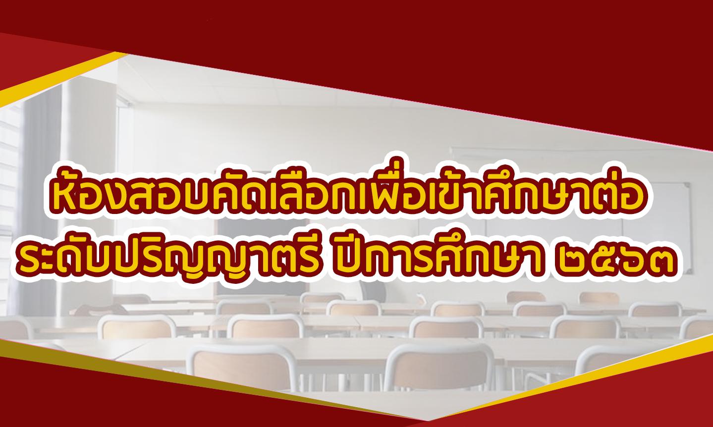 ประกาศห้องสอบคัดเลือกเพื่อเข้าศึกษาต่อระดับปริญญาตรี ปีการศึกษา ๒๕๖๓