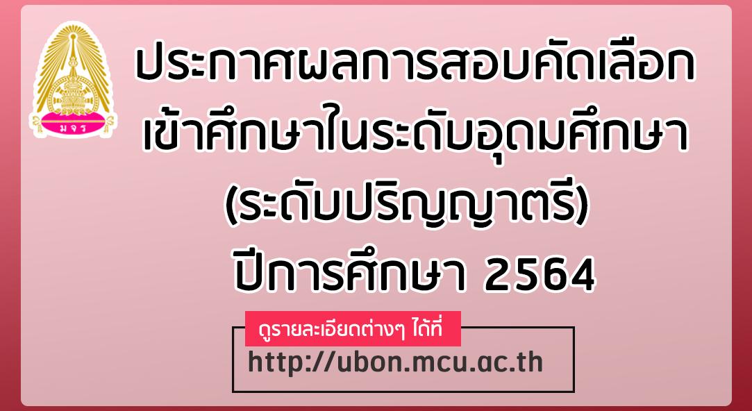 ประกาศผลการสอบคัดเลือกเข้าศึกษาในระดับอุดมศึกษา(ระดับปริญญาตรี) ปีการศึกษา 2564